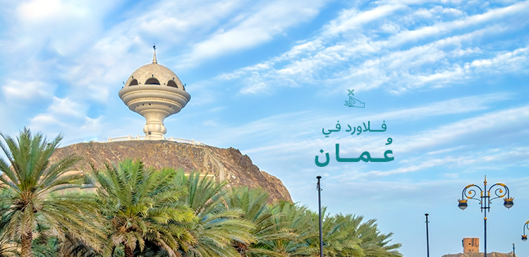 Floward covers entire GCC with launch in the Sultanate of Oman
